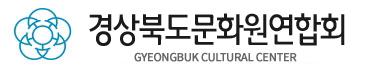 경상북도문화원연합회